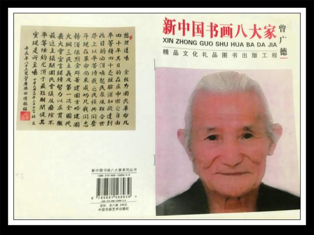 ▲新中国书法八大家著名红色艺术家新→★