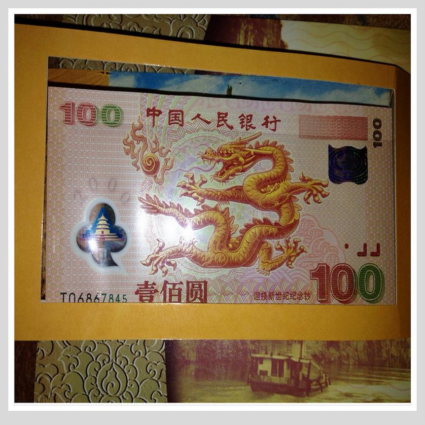 2000年人民银行发行千年纪念币版面100元