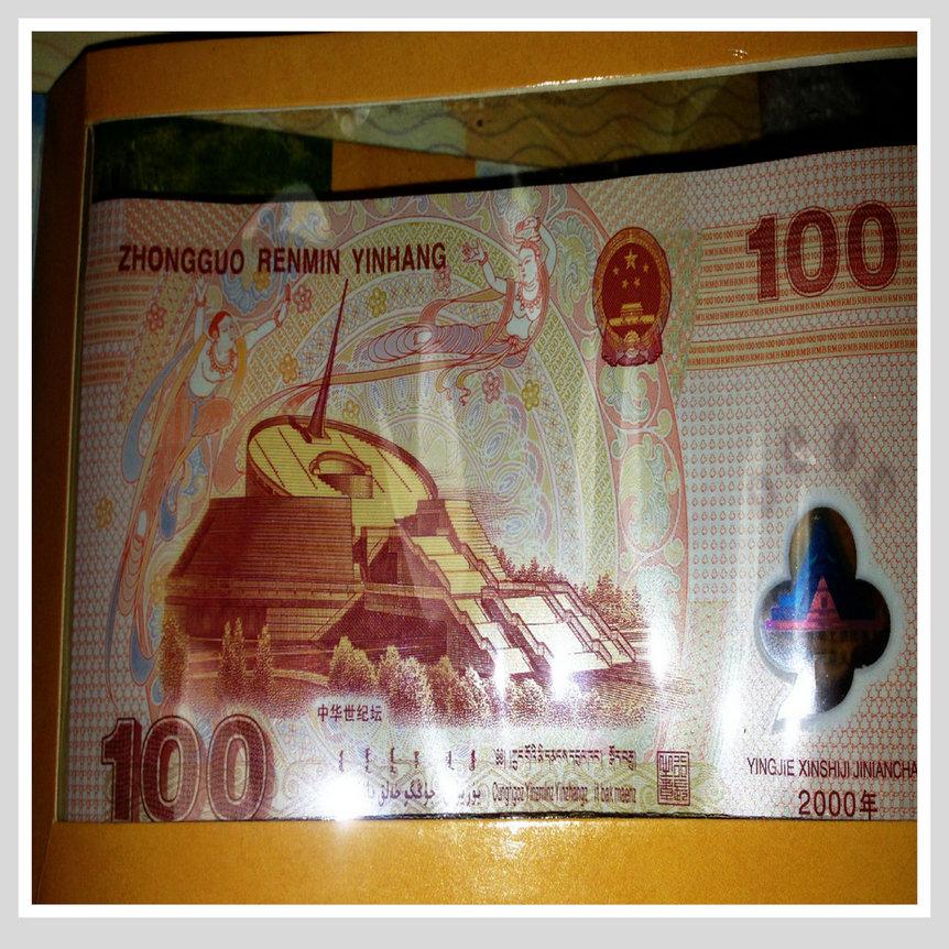 新世纪千禧龙纪念钞版面100元