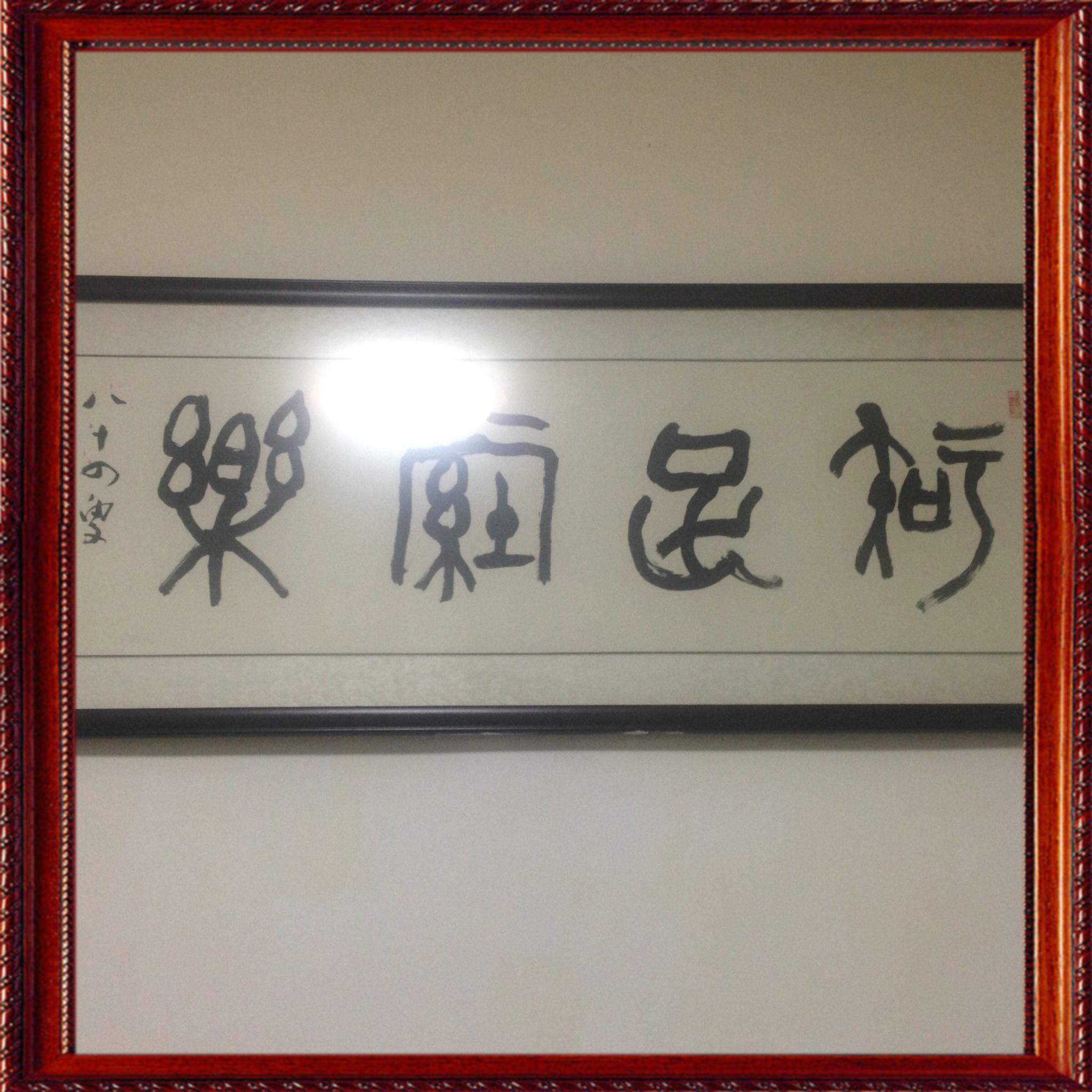 新中国书画八大家\著名红色艺术家曾广德作品(知足常乐)