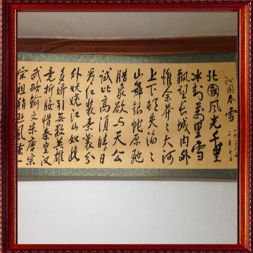 新中国书画八大家曾广德横幅作品《沁园春·雪》