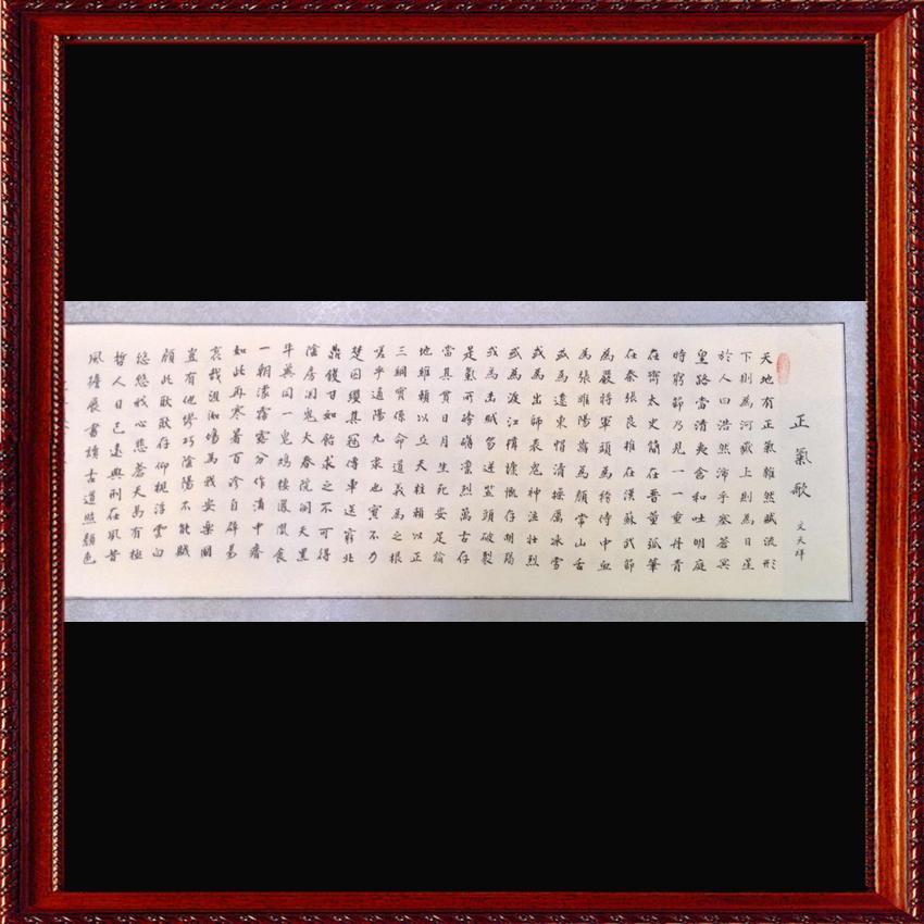 新中国书画八大家曾广德横幅作品《正气歌》