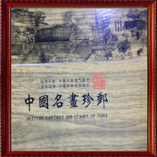 纵自千秋 华夏水墨 纳气藏神 通观四海 纪念收藏 中国名贵珍邮