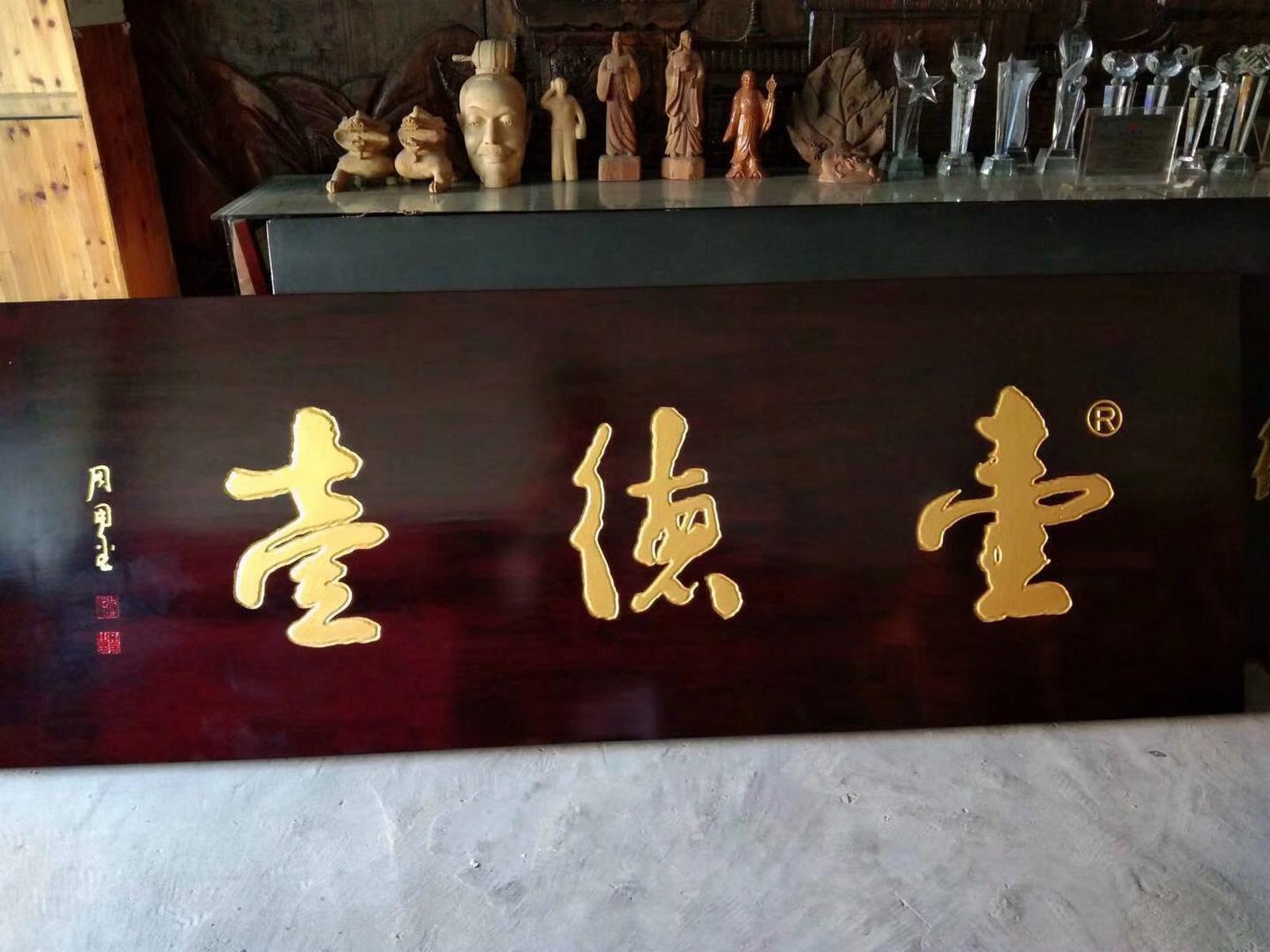 ▲客服案例仿古牌匾品牌制造商鸿林坊→★