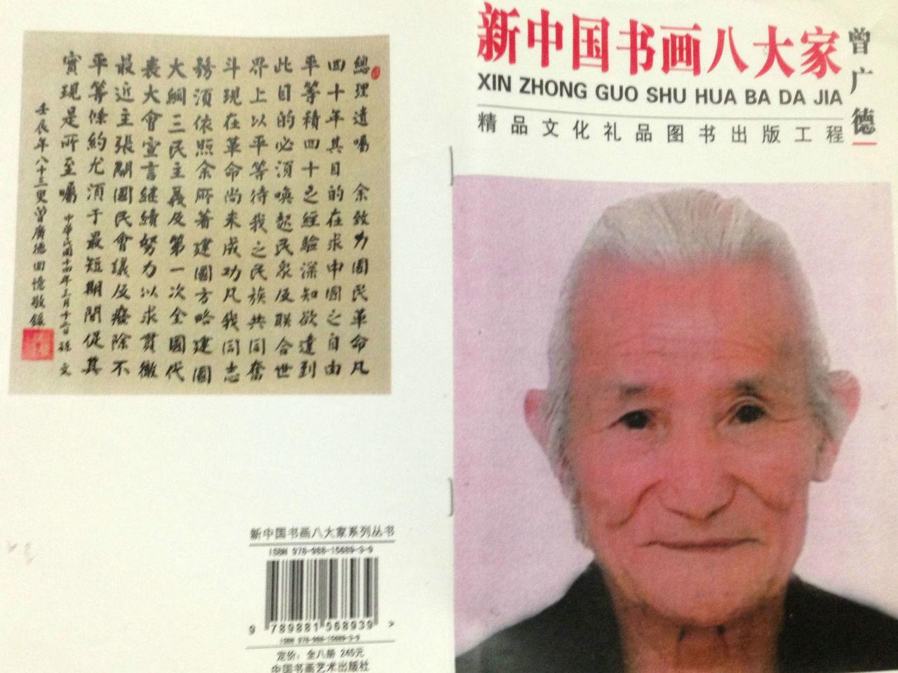 ▲世界和平艺术大师著名红色艺术家新中国书法八大家曾广德同志艺术生涯荣誉