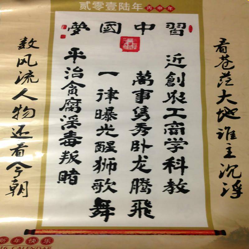 """""""以国家领导人为题材""""名家书画挂历字画【习中国梦】"""