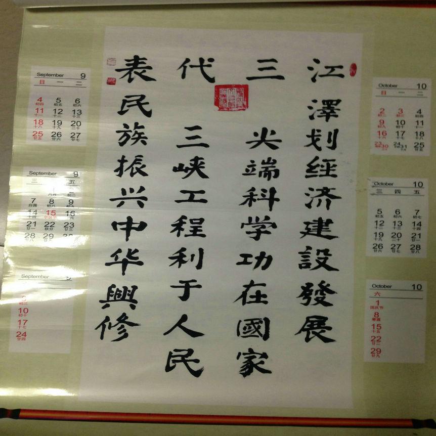 名家挂历书画字画【江三代表】