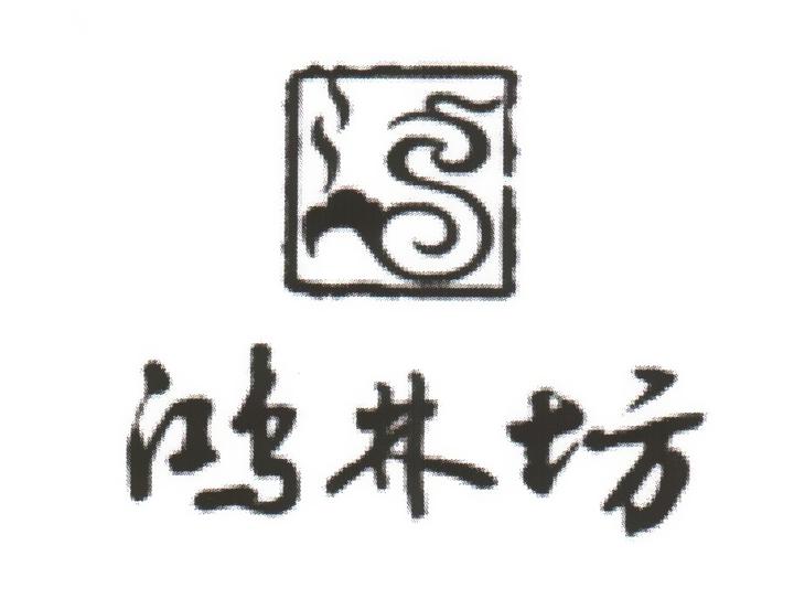 品牌制造商鸿林坊【点击详情】