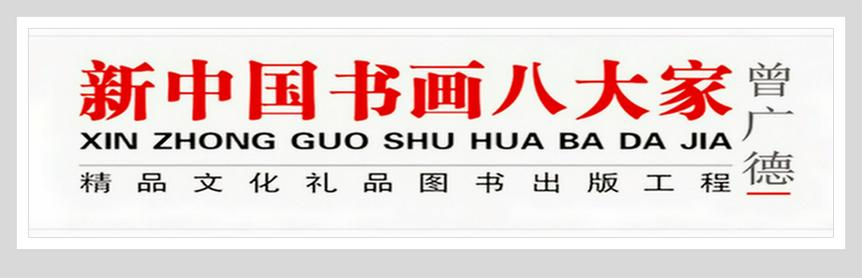 新中国书法