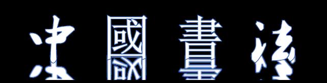 新中国艺术家留言基地