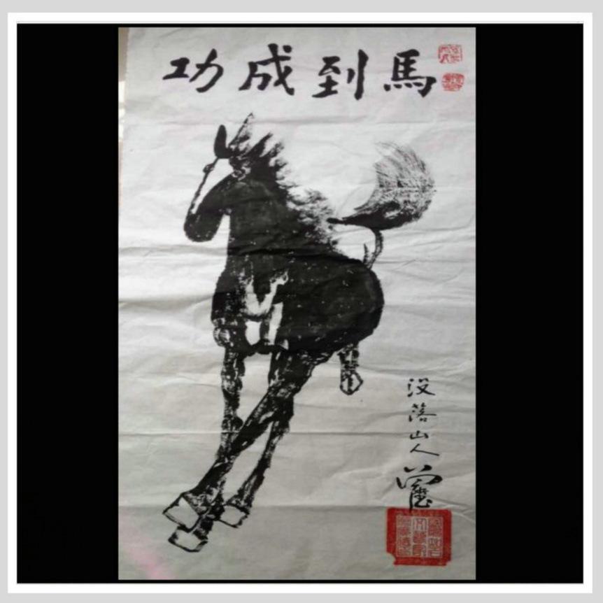 名家书法字画【马到成功】