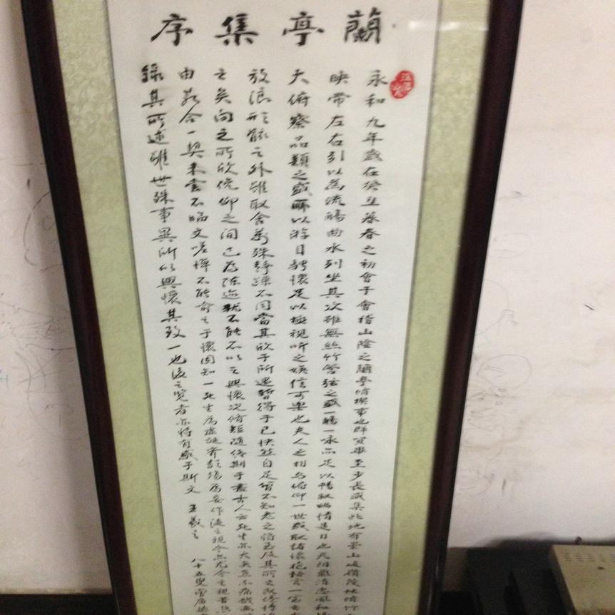 新中国书法八大家曾广德同志部分作品书画字画兰亭序集—永和九年