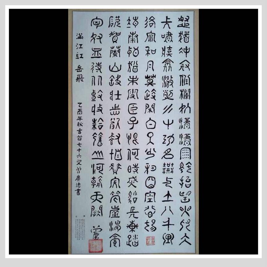 名人字画曾广德/曾老经典代表作品【竖幅字画书画:满江红】