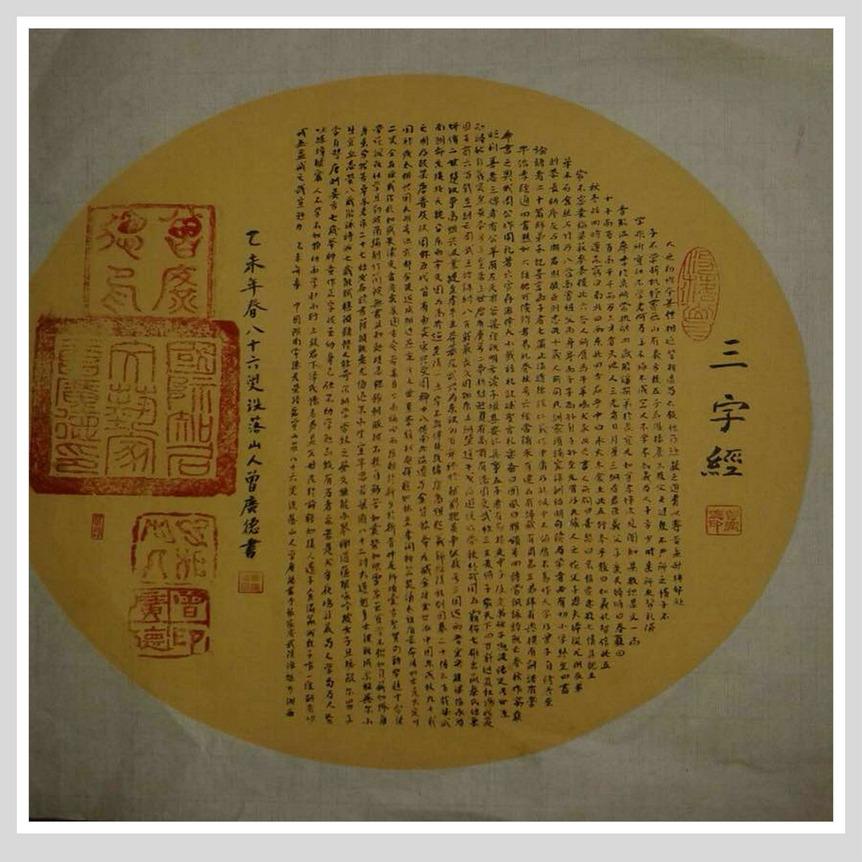 新中国书画8大家著名红色艺术家国际知名文艺家曾广德作品名家书法字画国画-圆光楷书三字经作品