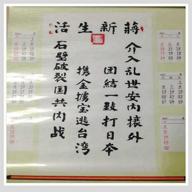 挂历字画【将新生活】