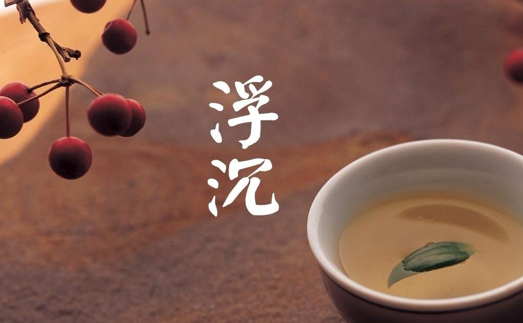 人生苦涩图片_累吗?坐下来喝杯茶-成都桑果果食品有限公司