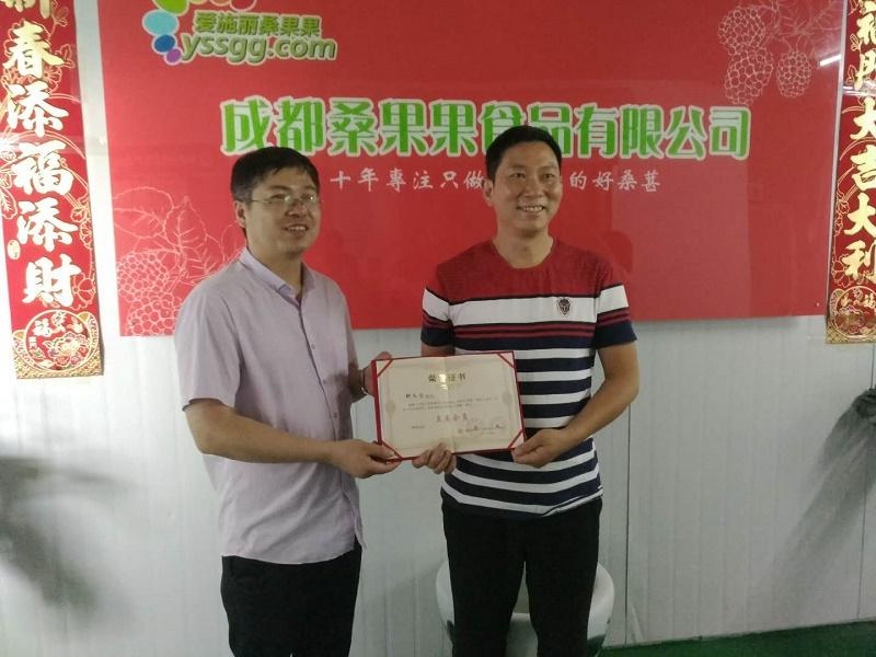 工商联主席与桑果果邹义波先生