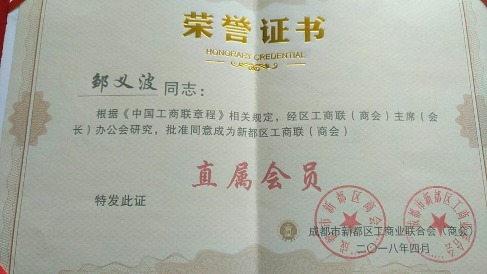 桑果果成为新都区工商联直属会员单位