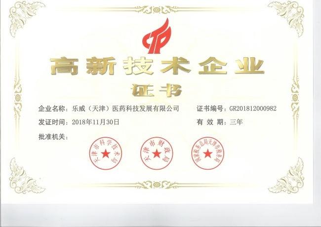 天津高新技术企业