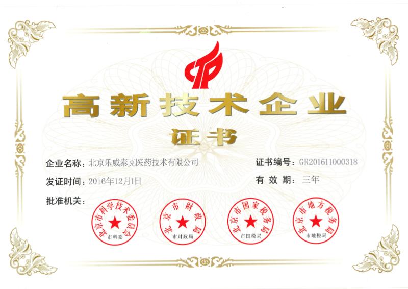 北京市高新技术企业证书