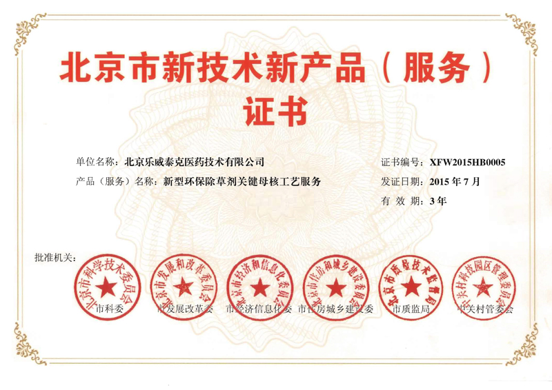 北京新技术新产品(新型环保除草剂)