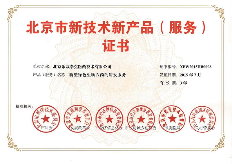 北京新技术新产品(新型绿色生物农药)