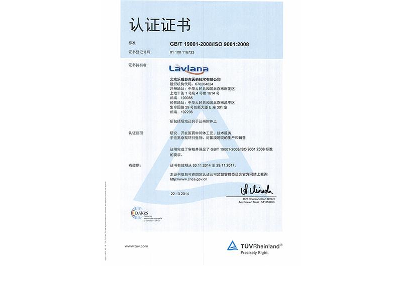 ISO9001--北京