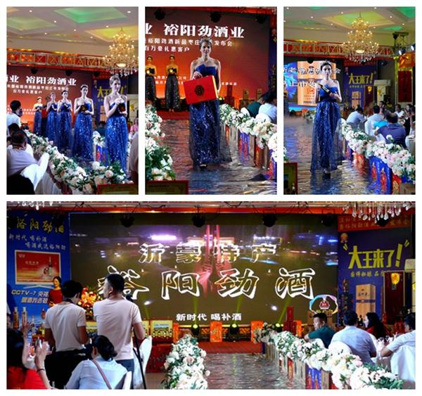 裕阳劲鹿茸血酒成功登陆枣庄市场