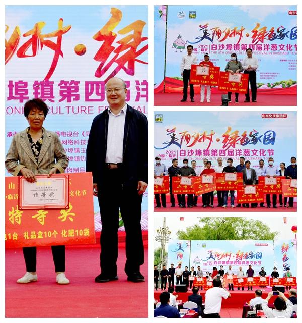 中国临沂白沙埠第四届洋葱文化节开幕
