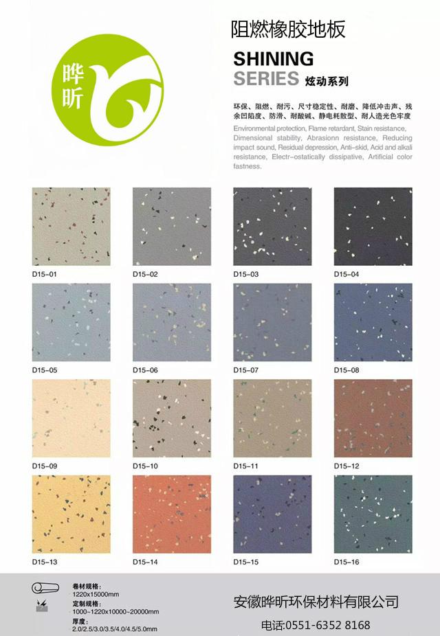 橡胶地板炫动系列