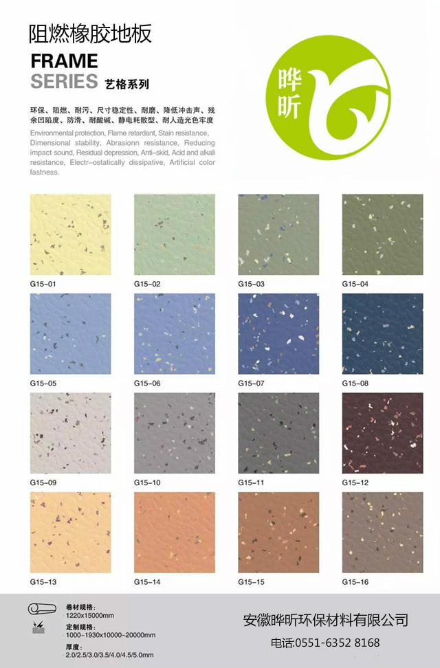橡胶地板艺格系列