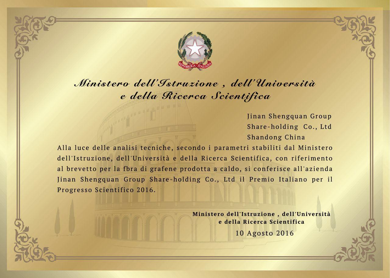 意大利科技创新奖