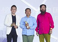中国艺术权力榜2017年度艺术成长