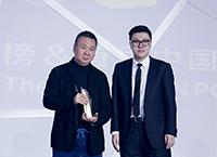 中国艺术权力榜2017年度设计创新