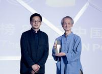 中国艺术权力榜2017年度设计特别贡献