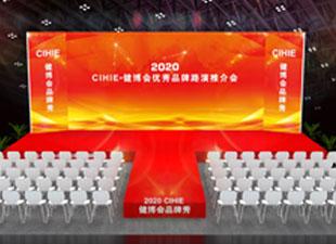 2020CIHIE上海健博会优秀品牌路演推介活动征集