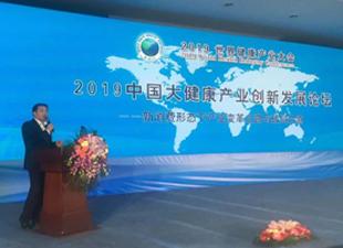 2019第二届中国大健康产业创新发展论坛