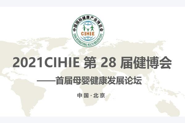 2021第28届北京健博会暨首届母婴健康产业发展论坛