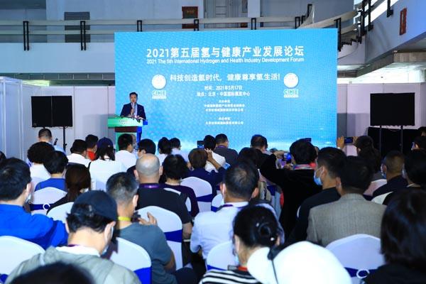 2021第五届氢与健康产业发展论坛