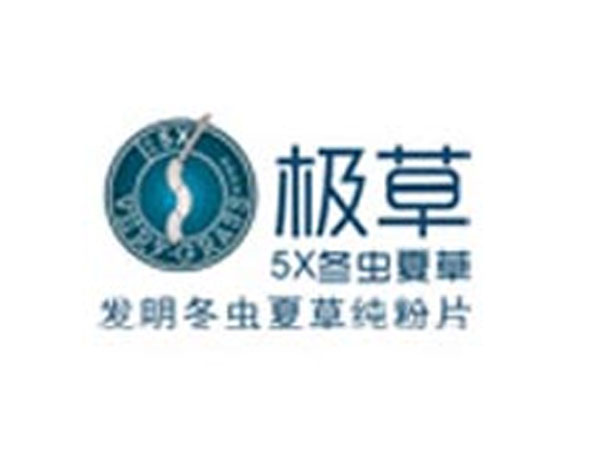 5X极草-青海春天药用资源科技利用有限公司