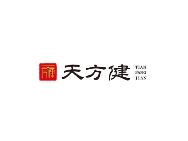 天方健(中国)药业有限公司