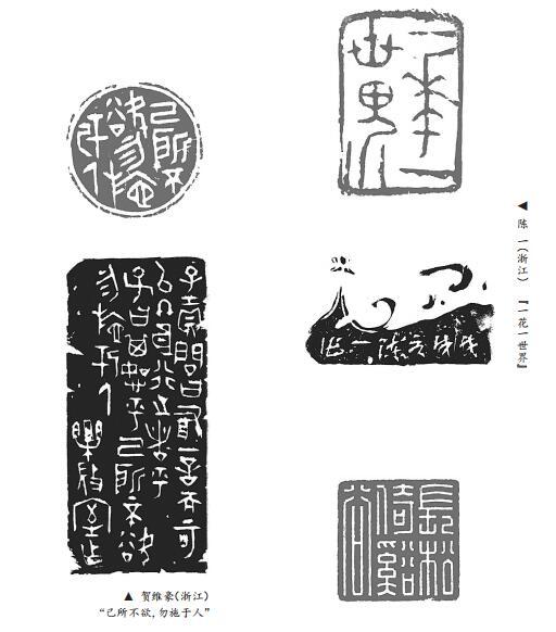 """""""全国第八届篆刻艺术展""""评审感言及入展作品选登(三)"""