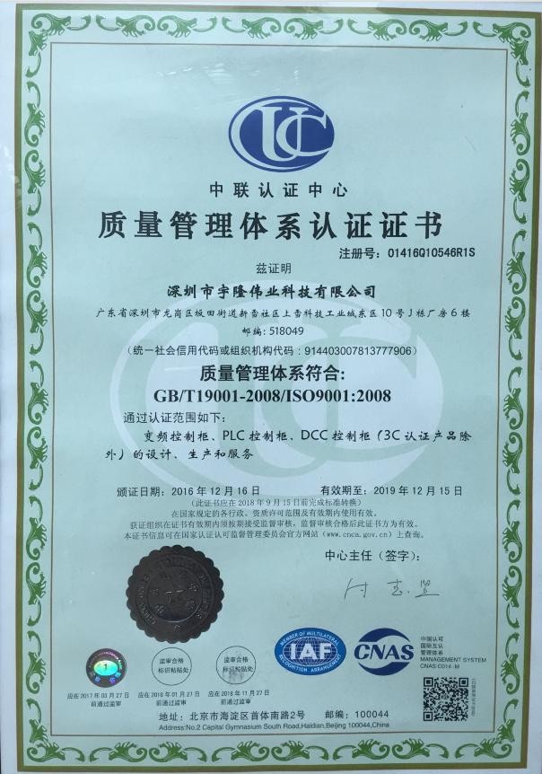 2017年ISO9001證書