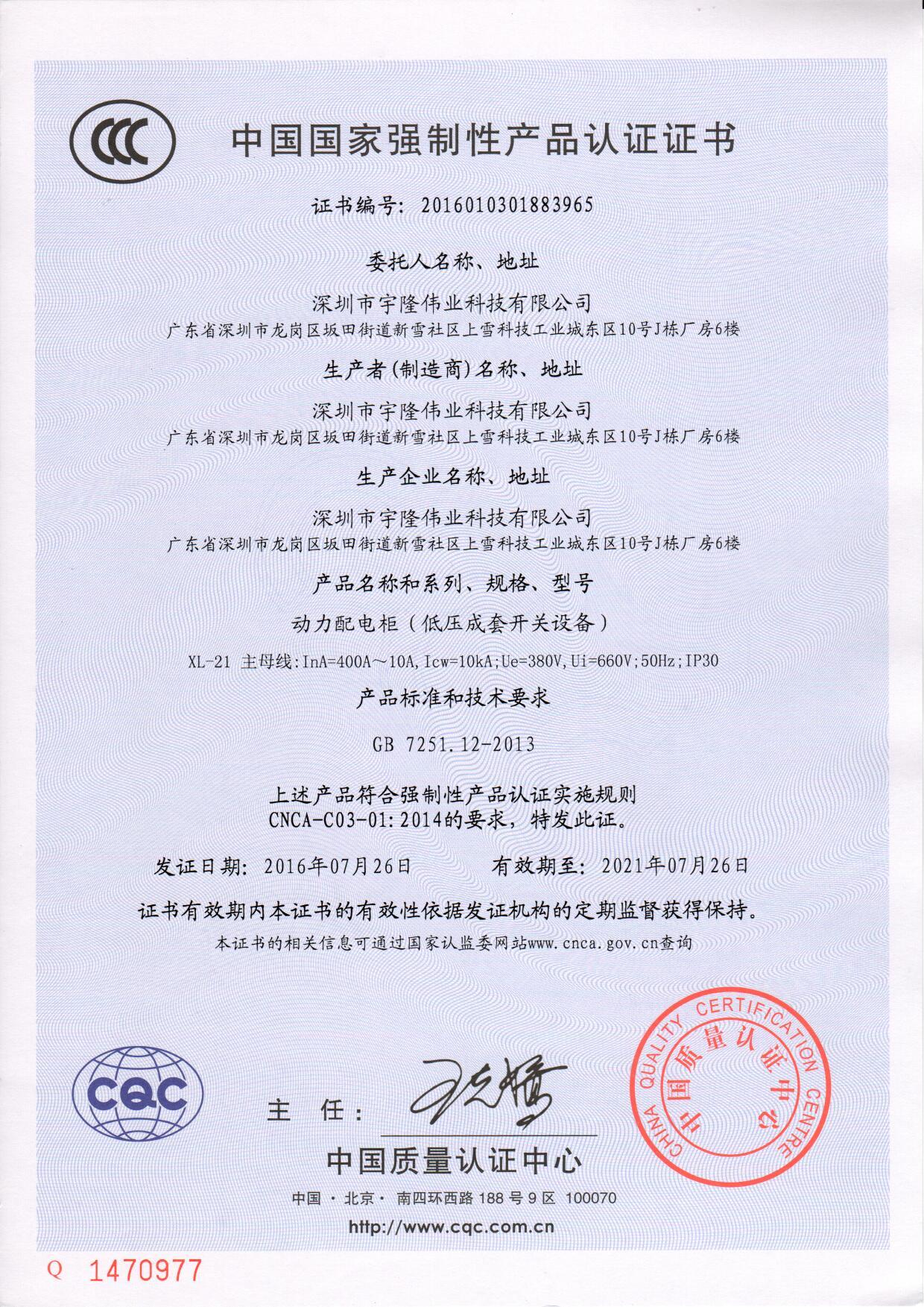 3C-XL-21证书