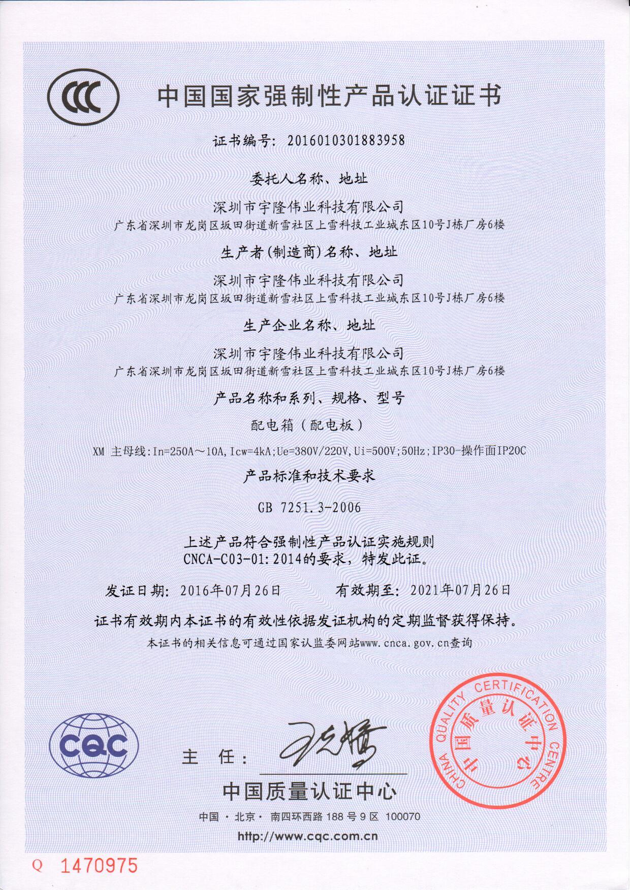3C-XM证书