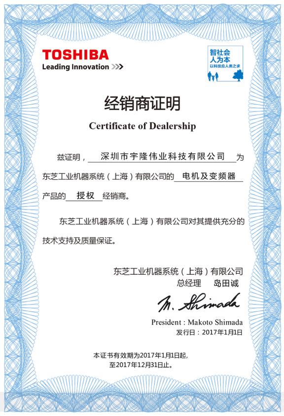2017东芝变频器代理证书