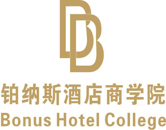 铂纳斯酒店商学院