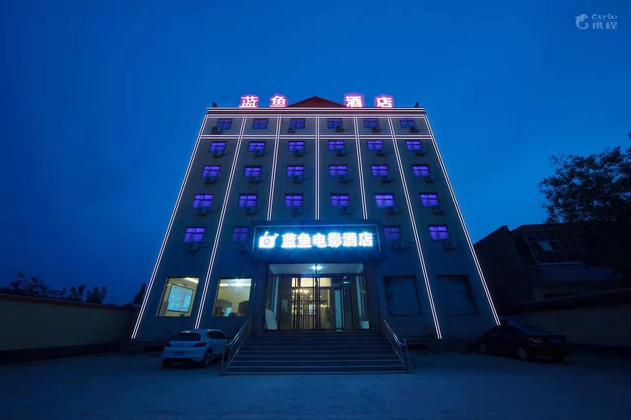 河北保定蓝鱼酒店集团