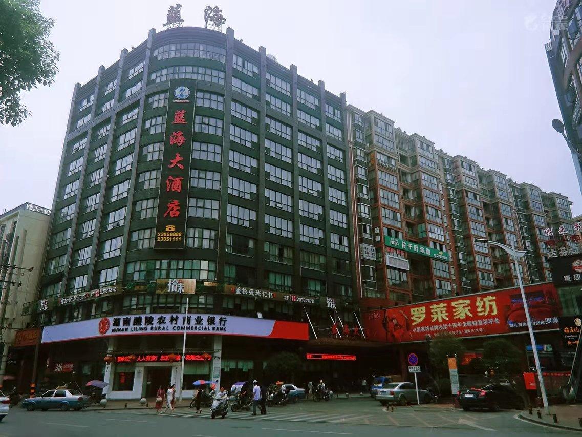 株洲醴陵蓝海大酒店