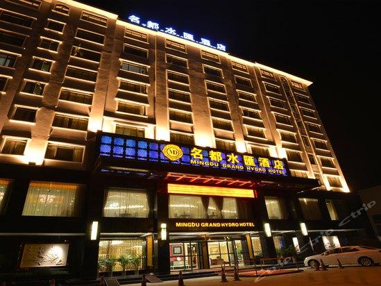 桂林名都水匯酒店